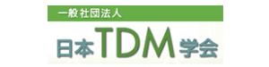 日本TDM学会