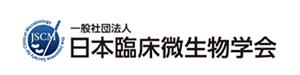 日本臨床微生物学会