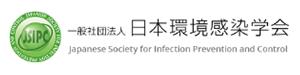 日本環境感染学会