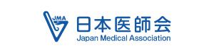 公益社団法人 日本医師会