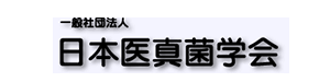 日本医真菌学会