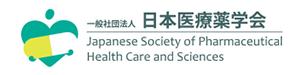 日本医療薬学会