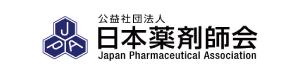 一般社団法人 日本薬剤師会