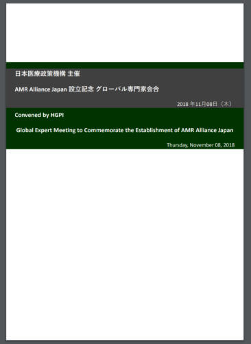 Pamphlet - Global Expert Meeting to Commemorate the Establishment of AMR Alliance Japan