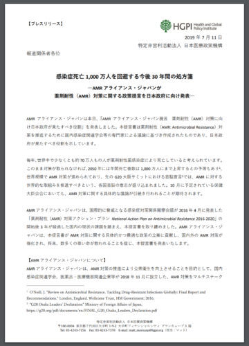 AMRアライアンス・ジャパン提言のプレスリリースの写真です。