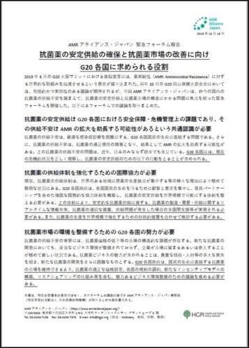 AMRアライアンス・ジャパンによる緊急フォーラム報告書の写真です。