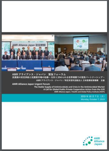 AMRアライアンス・ジャパンによる緊急フォーラムのパンフレットです。